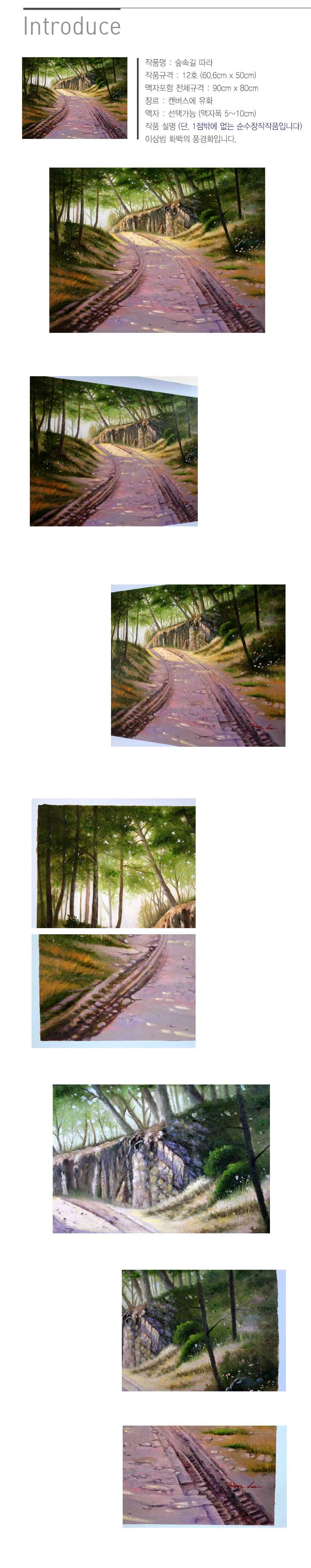 이상범, 이상범 화백, 유화, 유화그림, 유화그림액자, 풍경화, 숲속길 따라