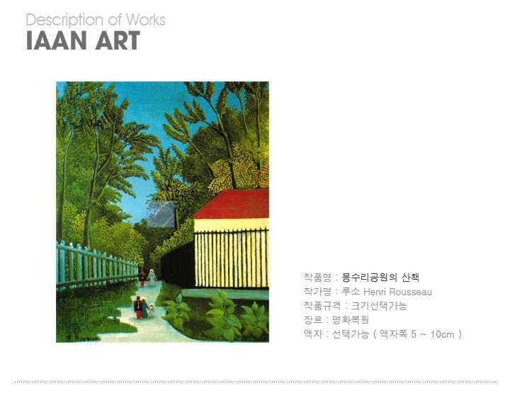 루소, 앙리 루소, Rousseau, 루소 명화, 루소명화그림, 명화그림, 명화그림액자, 몽수리공원의 산책