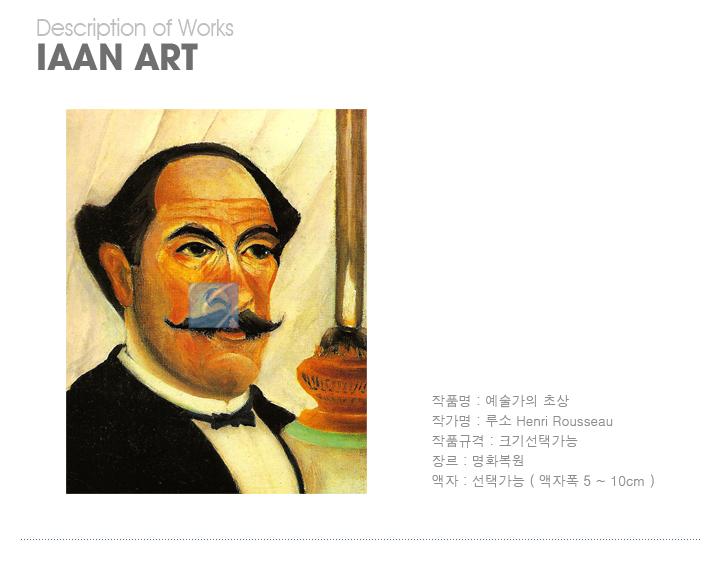루소, 앙리 루소, Rousseau, 루소 명화, 루소명화그림, 명화그림, 명화그림액자, 예술가의 초상